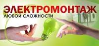 качество электромонтажных работ в Уфе